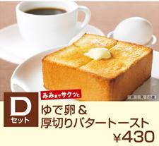 ゆで卵と&厚切りバタートースト.png