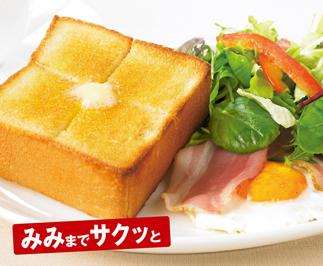 ベーコンエッグ&厚切りバタートースト.png